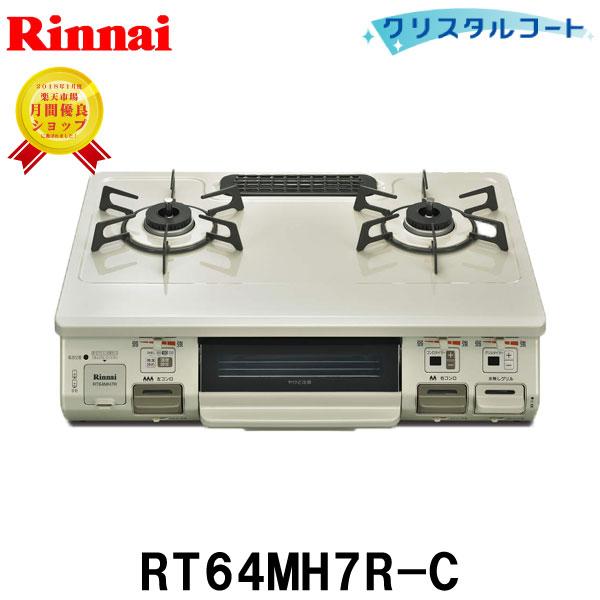 リンナイ ガスコンロ RT64MH7R-Cガステーブル 都市ガス プロパンガス用2口バーナー 水無し片面焼きグリルクリスタルコート(60cm幅)