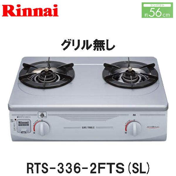 【グリル無し】ガスコンロ リンナイ RTS-336-2FTS(SL) 2口 ホーロー天板