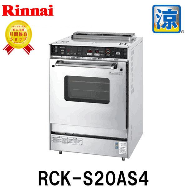 【涼厨】リンナイ ガスオーブン 業務用 RCK-S20AS4 業務用高速ガスオーブン 【コンベック】【卓上】【リンナイ ガスオーブン】【コンベクションオーブン】