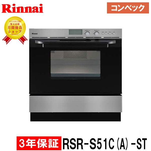 【3年間無料保証付】ビルトインオーブン (コンベック) RSR-S51C(A)-ST ステンレス 44L リンナイ