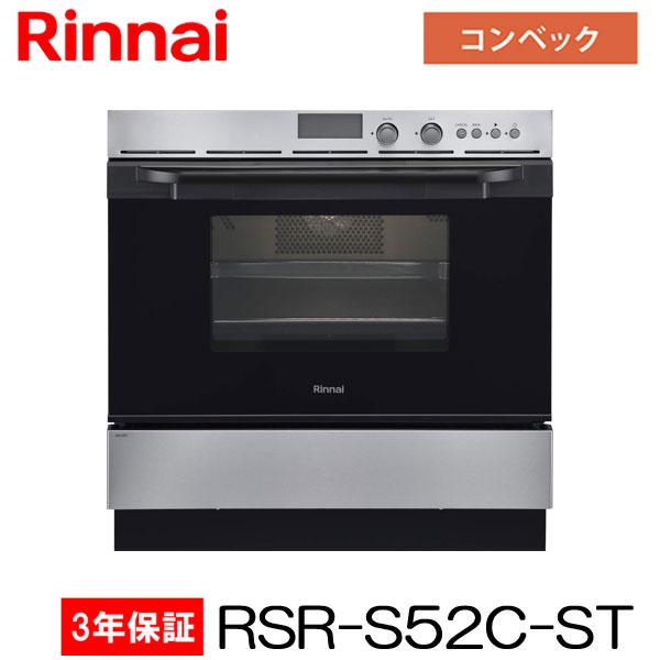 【3年間無料保証付】ビルトインオーブン(コンベック) RSR-S52C-ST ステンレス 44L リンナイ