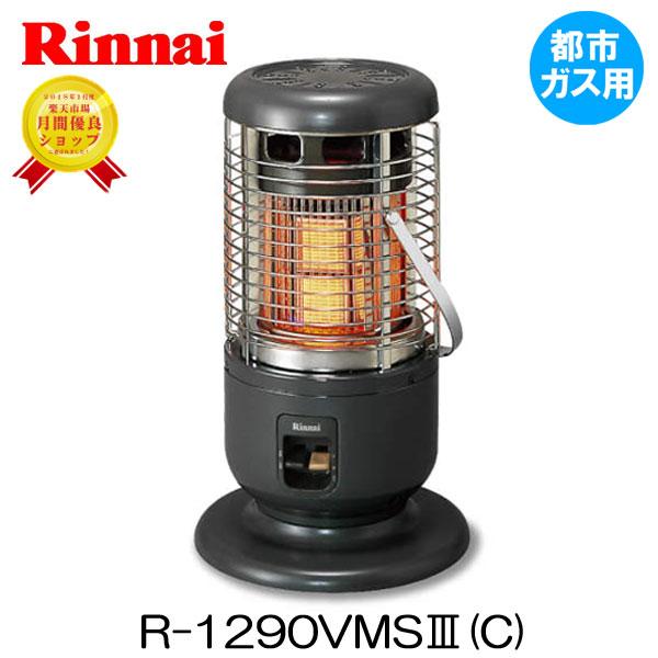 電源 AC100V を使わず 点火が可能 リンナイ ガスストーブ 大規模セール R-1290VMSIII コンクリート造21畳まで寸法:高さ610x幅360x奥行360mm 安い R-1290VMS3 都市ガス用 赤外線ガスストーブ暖房の目安:木造15畳まで C