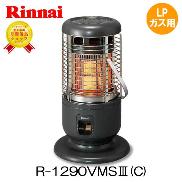 【プロパンガス用】リンナイ ガスストーブ R-1290VMS3(C)プロパンガス LPガス暖房の目安:木造15畳まで コンクリート造21畳まで寸法:高さ610x幅360x奥行360mm