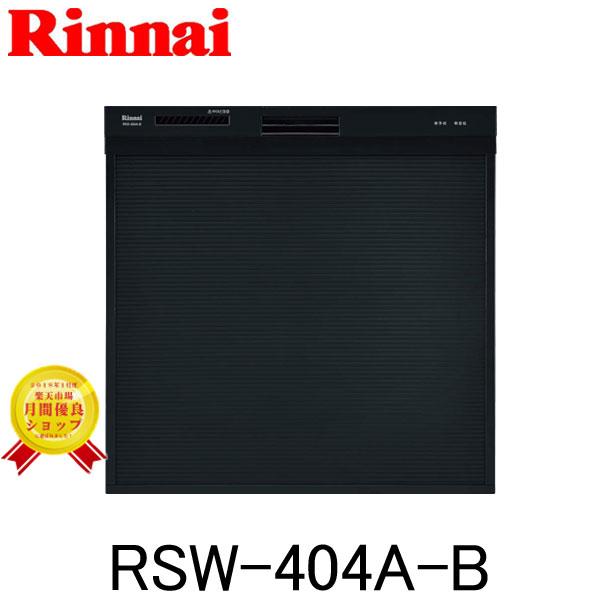リンナイ 食器洗い乾燥機 RSW-404A-B スライドオープンタイプ 食器収納点数 37点(約5人分)