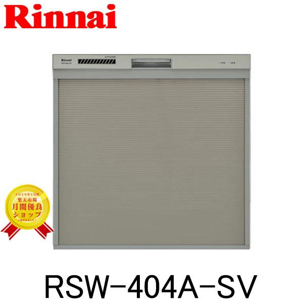 リンナイ 食器洗い乾燥機 RSW-404A-SV スライドオープンタイプ 食器収納点数 37点(約5人分)