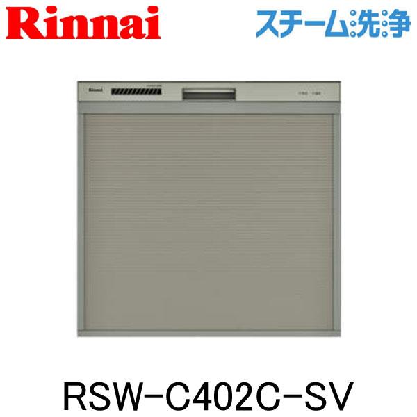 食器洗い乾燥機 リンナイ RSW-C402C-SV スライドオープンタイプ 食器収納点数 33点(約4人分)