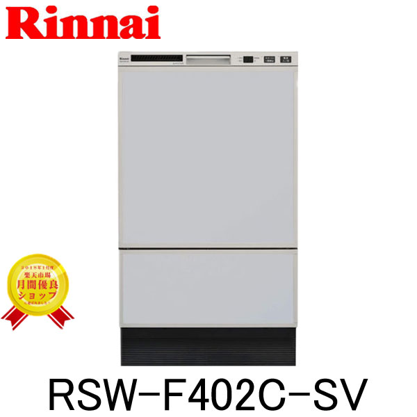 食器洗い乾燥機 リンナイ RSW-F402C-SV フロントオープンタイプ 食器収納点数 56点(約8人分)