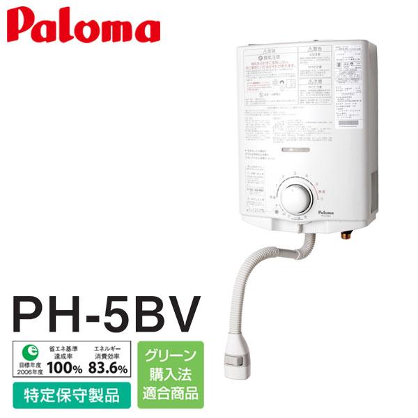 瞬間湯沸し器 PH-5BV PH-5BV 5号 パロマ パロマ 元止式 5号 ガス湯沸かし器, パオコーヒー:17361f6d --- sunward.msk.ru