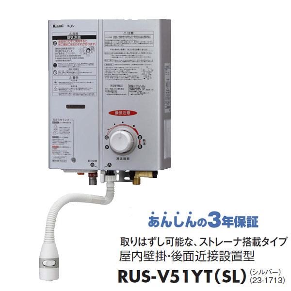 瞬間湯沸し器 RUS-V51YT(SL) 5号 リンナイ