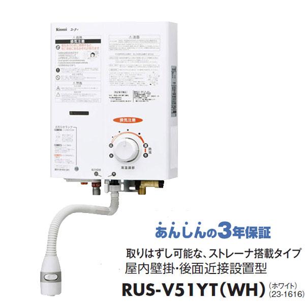 瞬間湯沸し器 RUS-V51YT(WH) 5号 リンナイ