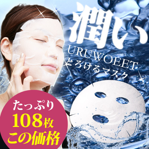 Face mask pack mask (seat type) upup7 of one piece of 37 yen beauty マスクエビスウルオイートフェイスマスクフェイスパックシートシートパック popularity with Ebisu [ebis] beauty マスクウルオイート N URUWOEET 108 pieces