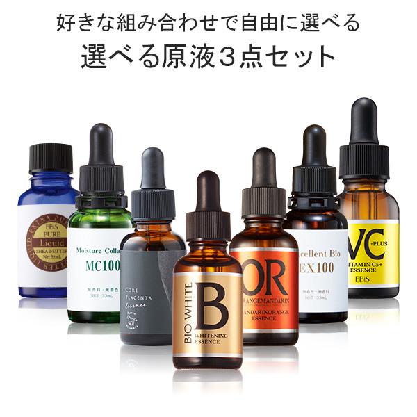 選べる原液3点セット 美容原液 美容液【送料無料】