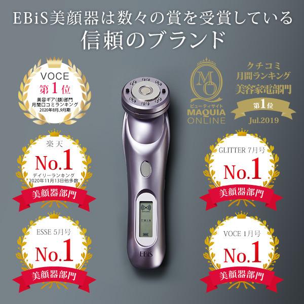 EBiS美容仪二代 超音波×高音波