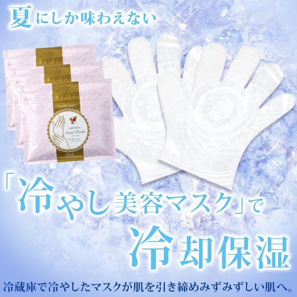 Ebisu[ebis]uruoitohandomasuku N108张安排护手霜效果有的URUWOEET手包