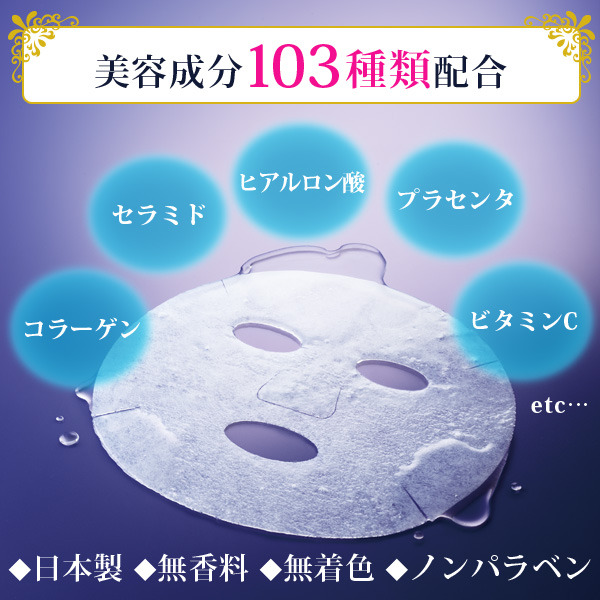 Cumulative total exceeded 1000万 cards! URUWOEET ウルオイート moisture beauty mask 36 cards with face mask Pack