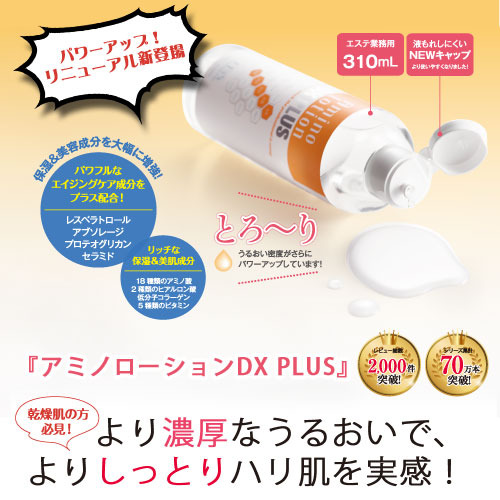EBiS Animo Lotion of the popular Animo Series★made in Japanese★Dark★Moisturizing★Large capacity