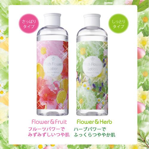 EBIS植物天然化妆水★高雅花香&水果芳香★大容量★超保湿