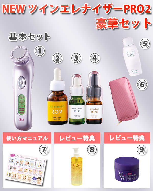 Nine points of ツインエレナイザー PRO2 Ebisu supersonic wave beauty face device sets