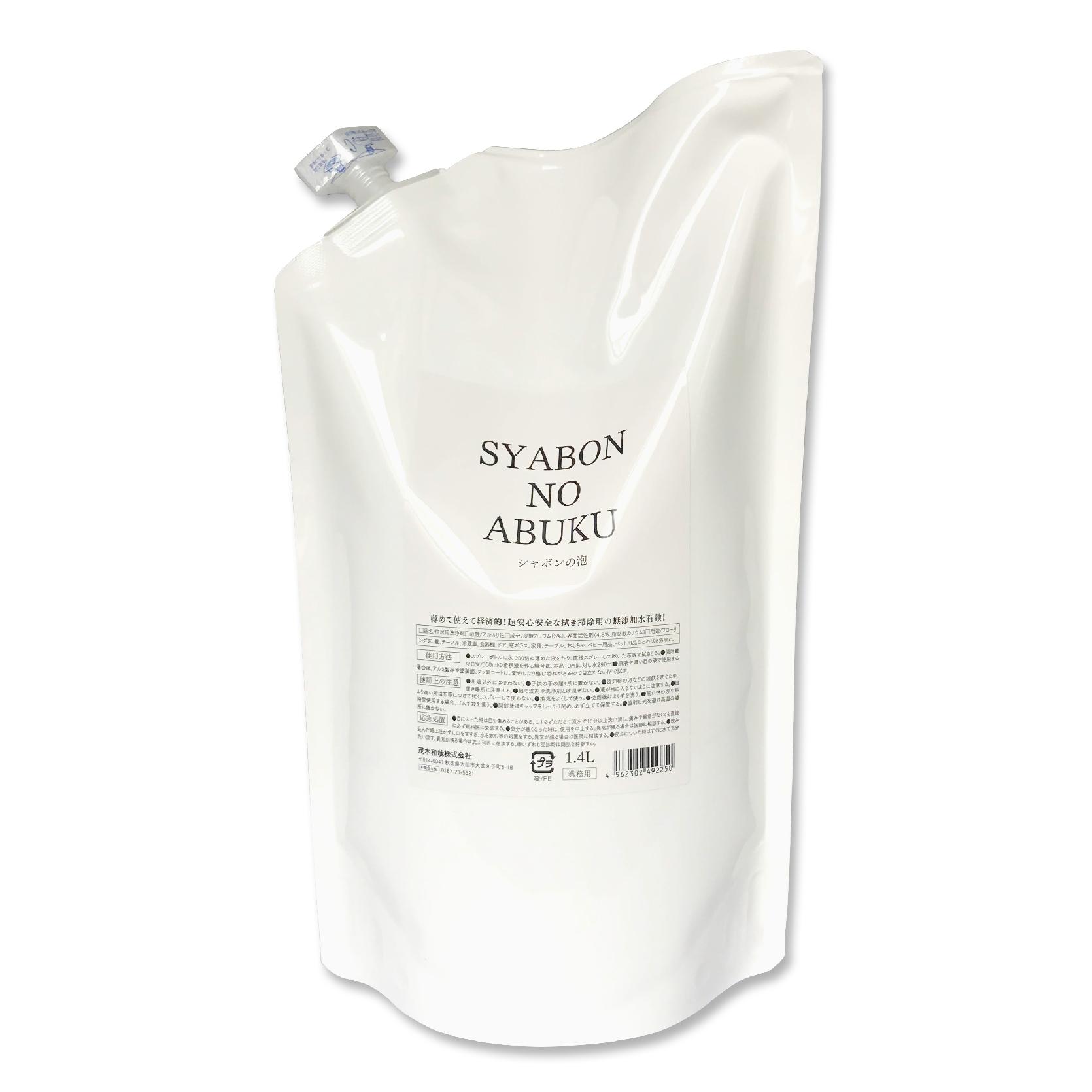 薄めて使えて経済的 男女兼用 安心安全な拭き掃除用の無添加水石鹸 1.4L ラッピング無料 シャボンの泡