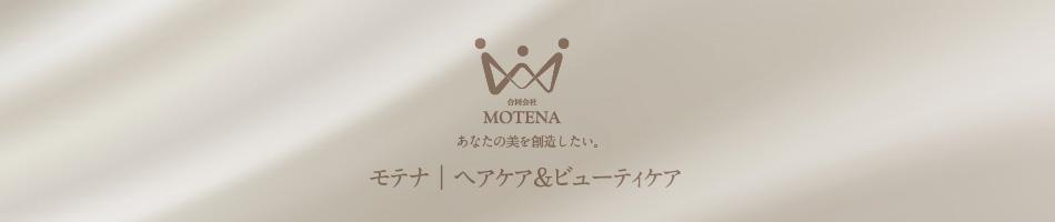 MOTENA:「お客様を美しくする」をテーマにBeautyに関する商品を扱うShopです!