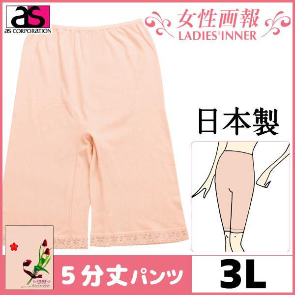 女性画報 ついに入荷 5分丈パンティ 3Lサイズ 日本製 本日の目玉 通販 as アズ