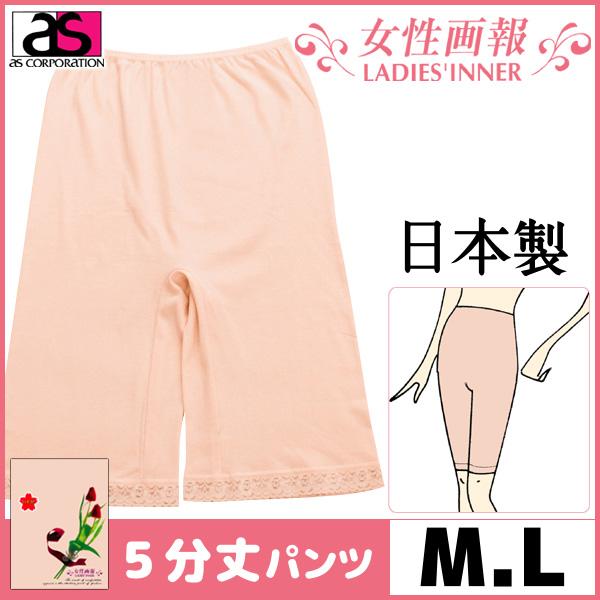 女性画報 5分丈パンティ 日本製 アズ 通販 Mサイズ as 期間限定の激安セール 2020モデル Lサイズ