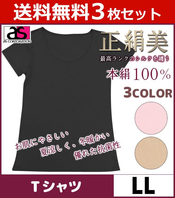 送料無料3枚セット Silk age PREMIUM シルクエイジ プレミアム 正絹美 Tシャツ LLサイズ アズ as 通販