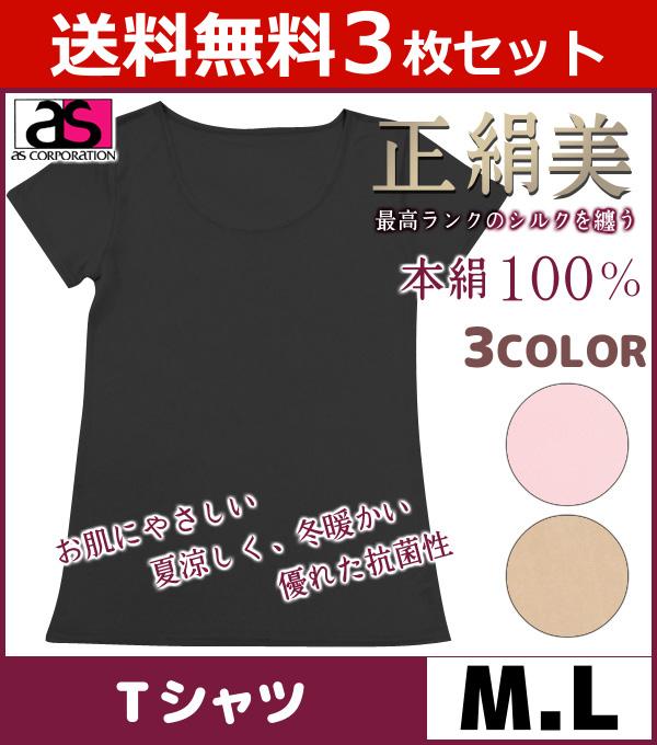 送料無料3枚セット Silk age PREMIUM シルクエイジ プレミアム 正絹美 Tシャツ Mサイズ Lサイズ アズ as 通販