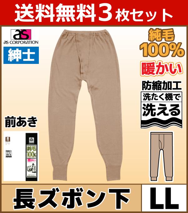 送料無料3枚セット 暖かさ100% 長ズボン下 ウール100% LLサイズ 日本製 防寒 温感 アズ as ステテコ すててこ 通販 | あったかグッズ 暖かい 冬 防寒 インナー あったかインナー メンズ あたたか あったかアイテム 男性用 寒さ対策 防寒対策