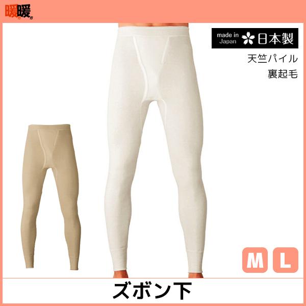 送料無料3枚セット ちょっぴりお得! 暖か暖か あったかあったか 長ズボン下 LLサイズ グンゼ GUNZE 日本製 ステテコ すててこ|あったかグッズ 暖かい 冬 防寒 インナー あったかインナー メンズ あたたか あったかアイテム 男性用 防寒対策 寒さ対策 温かい