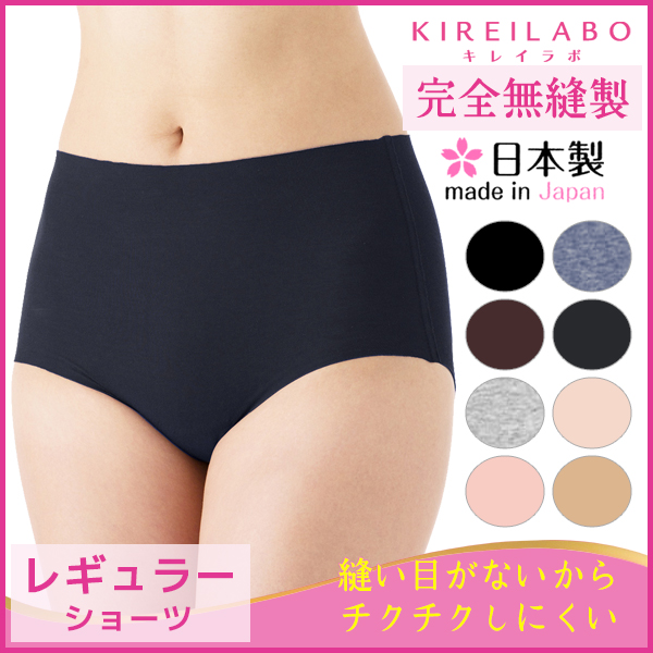 Gunze GUNZE pants made in Japan KIREILABO kireirabo regular shorts | Underwear lingerie inner shorts'm panties women women women's regular ladies winner women's lingerie women underwear store gunze GUNZE | Gunze GUNZE Mfg. by gunze GUNZE Mfg. by gunze 02
