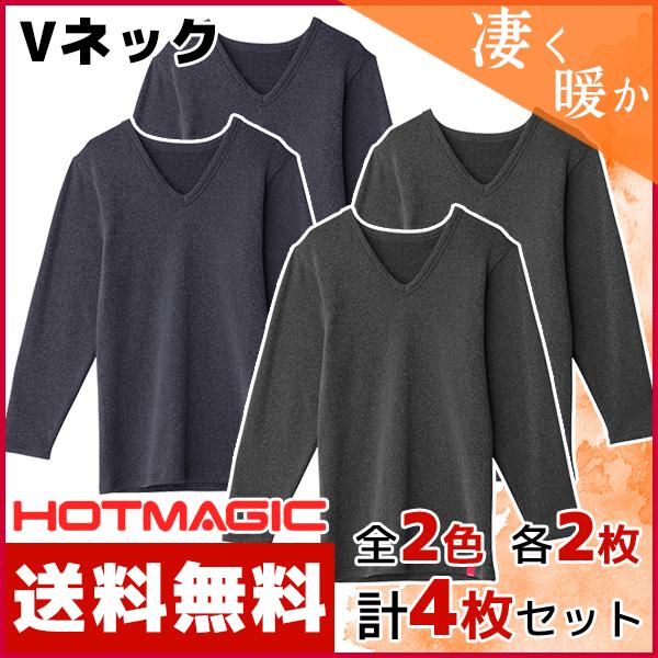 2色2枚ずつ 送料無料4枚セット HOTMAGIC ホットマジック VネックロングスリーブTシャツ 長袖V首 グンゼ GUNZE 日本製 防寒インナー 温感 ヒートテック | 男性肌着 冬 メンズ あったかインナー 寒さ対策 インナーシャツ tシャツ 肌着 暖か インナー 秋冬 下着 シャツ 暖かい