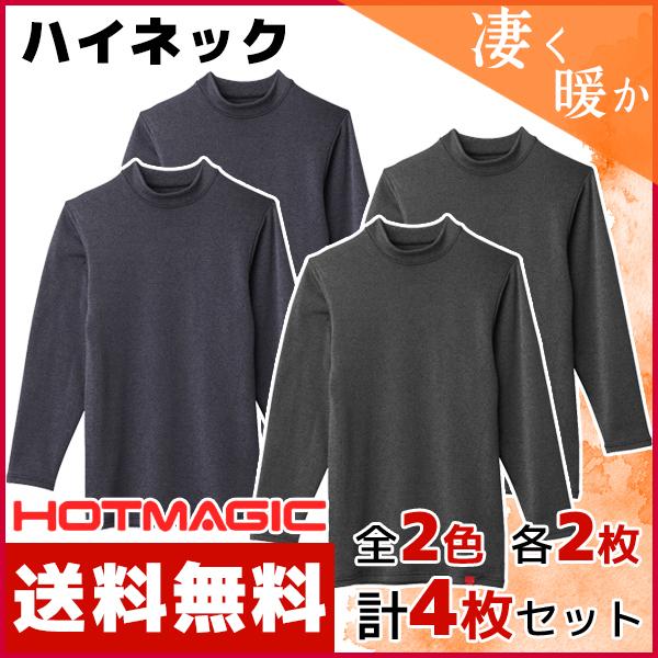 2色2枚ずつ 送料無料4枚セット HOTMAGIC ホットマジック ハイネックロングスリーブTシャツ 長袖 グンゼ GUNZE 日本製 防寒インナー 温感 ヒートテック | 男性肌着 冬 メンズ あったかインナー 寒さ対策 インナーシャツ tシャツ 肌着 暖か インナー 秋冬 下着 シャツ 暖かい