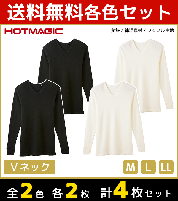 2色2枚ずつ 送料無料4枚セット HOTMAGIC ホットマジック サーマル VネックロングスリーブTシャツ 長袖V首 グンゼ