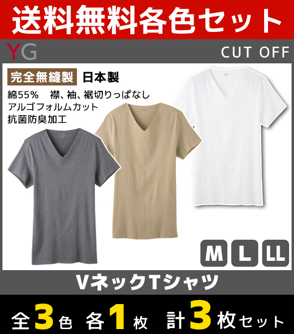 3色1枚ずつ 送料無料3枚セット YG ワイジー 完全無縫製 CUT OFF カットオフ VネックTシャツ 半袖V首 グンゼ G