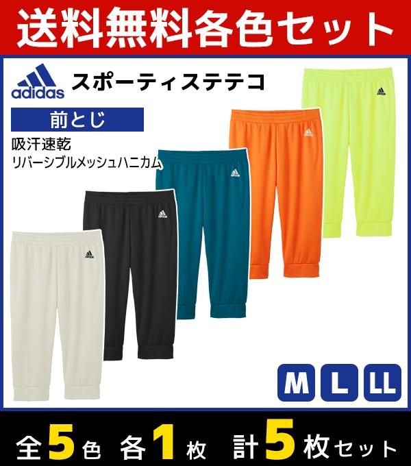 5色1枚ずつ 送料無料5枚セット adidas アディダス スポーティステテコ 前とじ すててこ ズボン パンツ ボトムス グンゼ GUNZE   紳士肌着 男性下着 メンズインナー インナーウェア アンダーウェア メンズレギンス スポーツ用