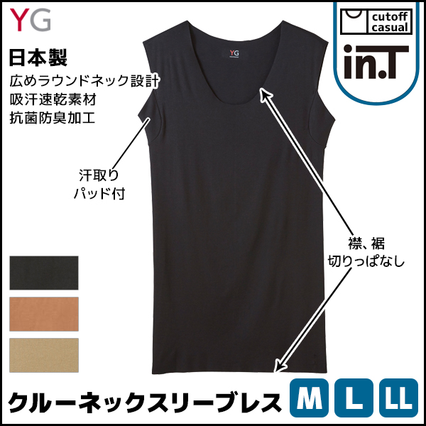 YG ワイジー Tシャツ専用アンダー CUT OFF クルーネックスリーブレスシャツ ノースリーブ グンゼ GUNZE 日本製 YG ワイジー Tシャツ専用アンダー CUT OFF カットオフ クルーネックスリーブレスシャツ ノースリーブ グンゼ GUNZE 日本製 | 大きいサイズ 紳士肌着 男性下着 メンズインナー 紳士 アンダーウェア インナーウェア アンダーウエア インナーシャツ メンズ肌着 下着 メンズ