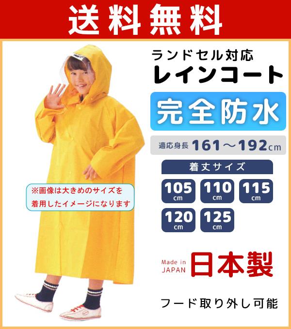 送料無料 返品不可 日本製 選択 完全防水ランドコート ランドセル対応 レインコート カッパ 合羽 雨ガッパ 雨具 115cm Child 105cm 125cm 110cm 120cm Wear 通販