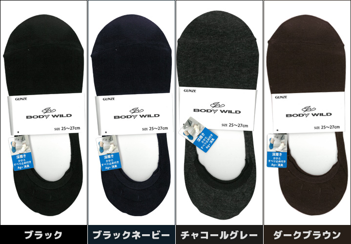 757d98aba MOTESHITAGI  BODYWILD body Wilde on-time foot cover deep  wear it ...