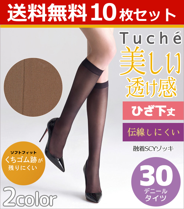 afaba840744e8 Ten pieces of set Tuche トゥシェ beautiful translucency 30 denier tights knee  lower length short tights Gunze GUNZE| The beige which is hard to have a  run ...