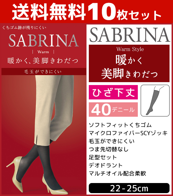 6270d57038756 Warm tights 40 denier knee lower length Gunze GUNZE cold protection sense  of heat | where there is hard to be ten pieces of set SABRINA Sabrina pill  The ...