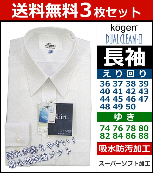 送料無料3枚セット ちょっぴりお得! 36-74から50-84まで KOGEN DUALCLEAN 紳士長袖ワイシャツ ホワイト カッターシャツ 通販 長袖ワイシャツ ホワイト カッターシャツ ワイシャツ | 長袖ワイシャツ ホワイト カッターシャツ ワイシャツ 白ワイシャツ メンズ Yシャツ