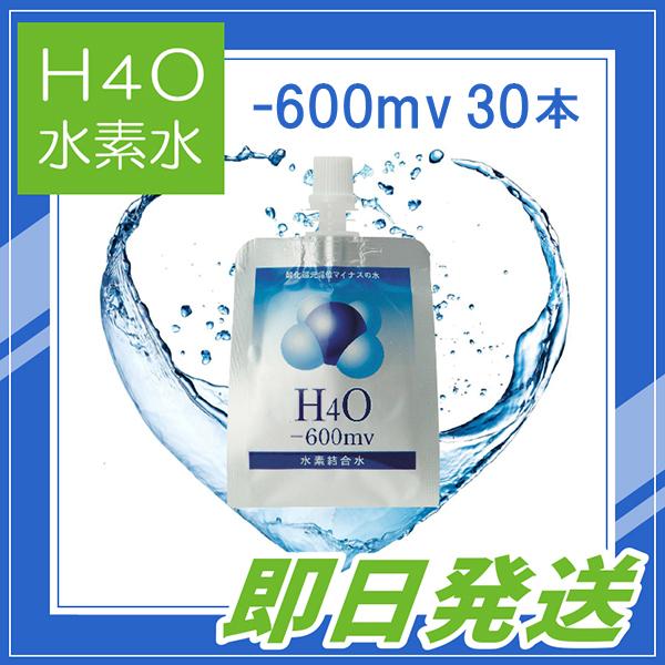 【キャンペーン! 超お買い得!】H4O -600mV 30本セット≪500円OFFクーポン≫取得可能!『水素水』
