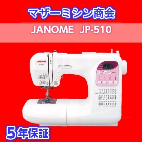 JANOME ジャノメミシン JP510コンピュータミシン クリアワイドテーブル付き【本体】【自動糸調子】【みしん】【初心者】