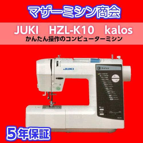 【期間限定 800円OFFクーポン】JUKI ジューキ HZL-K10 kalos(カロス)【ミシン】【コンパクト】【5年保証】【みしん】【本体】【初心者】