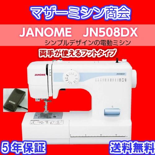 JANOME ジャノメミシンJN508DX 電動ミシン フットコントローラータイプ /送料無料/コンパクト/本体/みしん/初心者/簡単