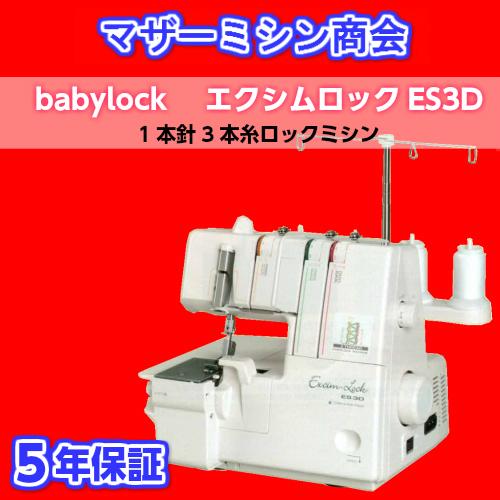 【送料無料】baby lock ベビーロック エクシムロックES3D【5年保証】【ビニールカバー付】ベビーロックミシン ロックミシン ミシン みしん 本体 かがり縫い 簡単 1本針3本糸