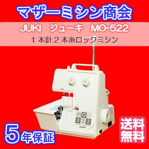 JUKI ジューキ ロックミシン MO-522