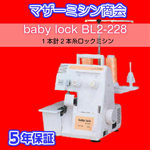 【送料無料】baby lock ベビーロックBL2-228ロック【縁かがり】【日本製】【2本ロックミシン】ミシン みしん 本体 ベビーロックミシン かがり縫い 1本針2本糸 初心者 簡単 シンプル