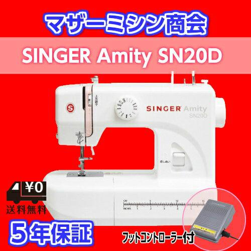 【新商品】シンガーミシン SINGER Amity SN20D 電動ミシン コンパクトミシン LEDライト 【フットコントローラータイプ】【ミシン】【みしん】【本体】